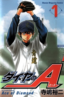 image of anime Ace of the Diamond