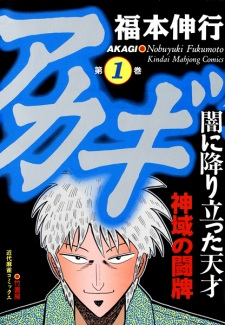 image of anime Akagi