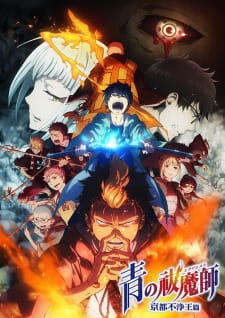 image of anime Ao no Exorcist - Kyoto Fujouou-hen