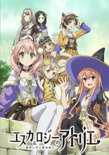 image of anime Atelier Escha and Logy - Alchemists of the Dusk Sky