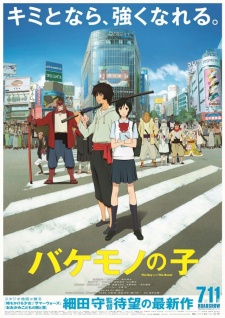 image of anime Bakemono no Ko