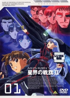 image of anime Banner of the Stars II