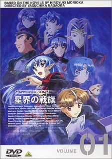 image of anime Banner of the Stars III