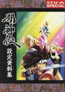image of anime Battle Arena Toshinden