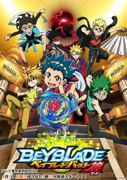 image of anime Beyblade Burst God