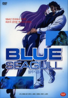 image of anime Blue Seagull