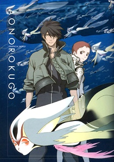 image of anime Blue Submarine No