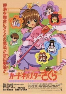 image of anime Cardcaptor Sakura Movie 1