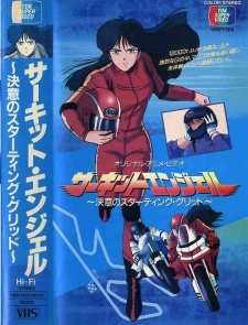 image of anime Circuit Angel: Ketsui no Starting Grid OVA