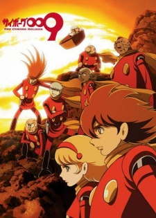 image of anime Cyborg 009 (movie)