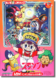 image of anime Dr. Slump Movie 6 - N-cha! Penguin Villiage is Swelling Then Fair