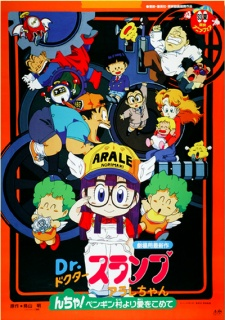 image of anime Dr. Slump Movie 7 - N-cha! From Penguin Village With Love