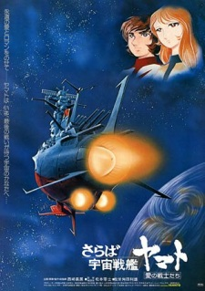image of anime Farewell to Space Battleship Yamato: In the Name of Love