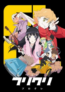 image of anime FLCL Progressive