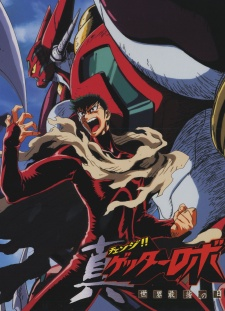 image of anime Getter Robo: Armageddon