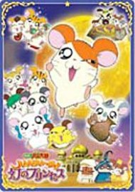 image of anime Hamtaro Movie 2: Ham Ham Ham~Jya! Maboroshi no Princess