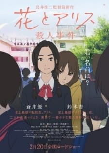 image of anime Hana to Alice: Satsujin Jiken - Movie