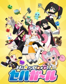 image of anime Hi-sCoool! SeHa Girl