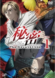 image of anime Himitsu: The Revelation