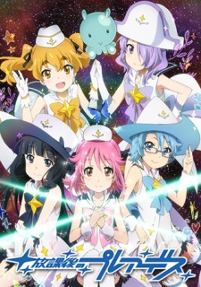 image of anime Houkago no Pleiades