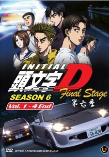image of anime Initial D - Final Stage
