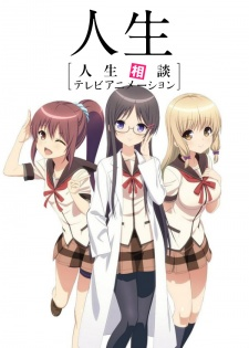 image of anime Jinsei