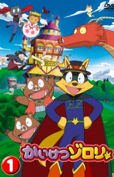 image of anime Kaiketsu Zorori