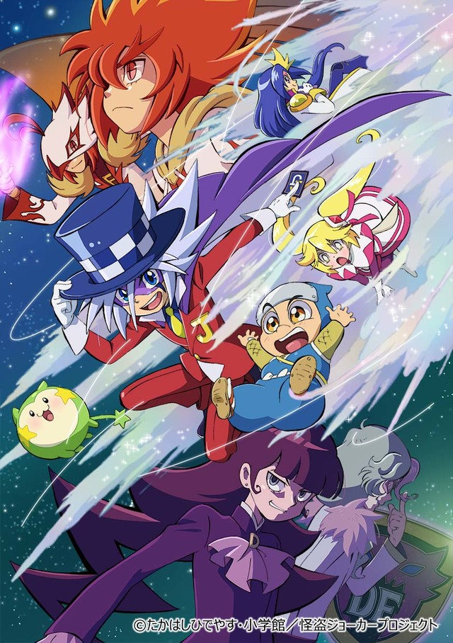 image of anime Kaitou Joker
