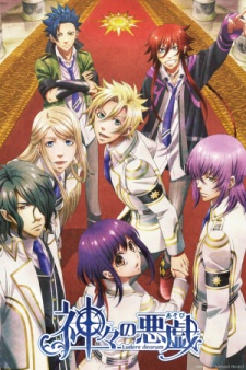 image of anime Kamigami no Asobi