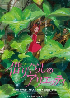 image of anime Karigurashi no Arrietty - The Secret World of Arrietty