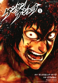 image of anime Kengan Ashura S02