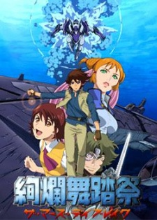 image of anime Kenran Butoh Sai The Mars Daybreak