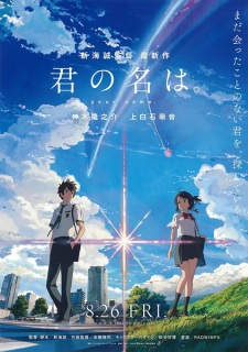 image of anime Kimi no Na Wa