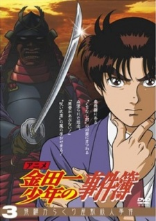 image of anime Kindaichi Shounen no Jikenbo