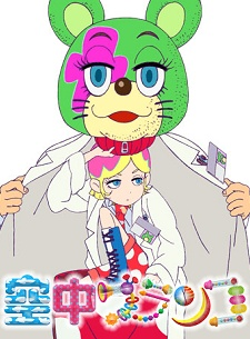 image of anime Kuchu Buranko
