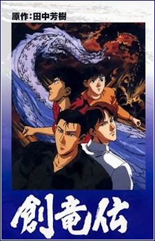 image of anime Legend of the Dragon Kings