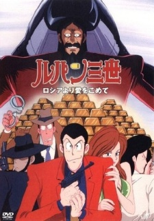 image of anime Lupin III: From Russia With Love