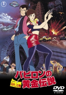 image of anime Lupin III: The Legend Of The Gold Of Babylon
