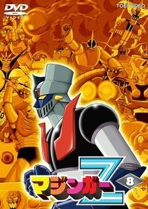 image of anime Mazinger Z 1972