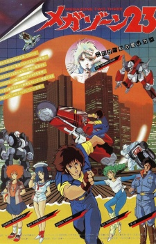 image of anime Megazone 23 PART I