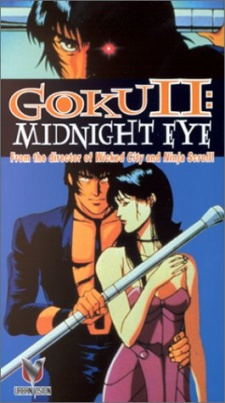 image of anime Midnight Eye Gokuu II