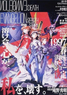 image of anime Neon Genesis Evangelion: Death & Rebirth