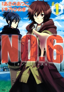 image of anime No. 6