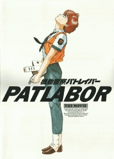 image of anime Patlabor the Movie 2