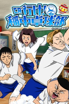 image of anime Ping Pong Club