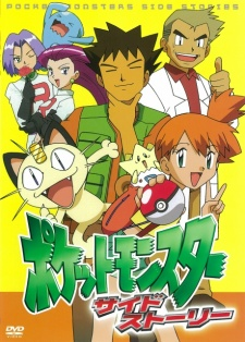 image of anime Pokemon Chronicles