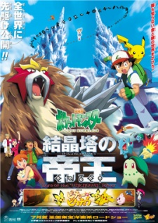 image of anime Pokemon Movies