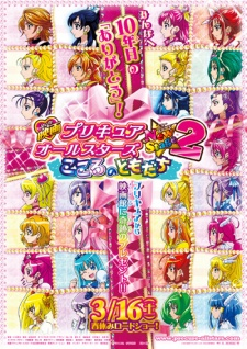 image of anime Precure All Stars New Stage 2: Kokoro no Tomodachi