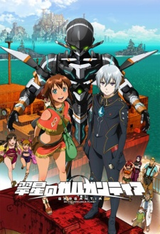 image of anime Puchitto Gargantia - ONA