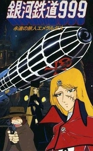 image of anime Queen Emeraldas